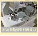 ロボ21 印鑑を彫刻する機械です